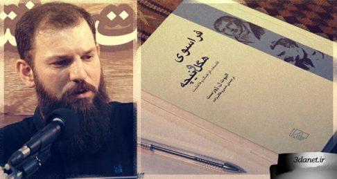 سخنان دکتر محمدمهدی اردبیلی در جلسه نقد وبررسی کتاب «فراسوی هگل و نیچه»