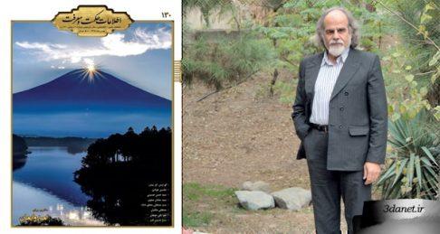 گفتوگو با مصطفی ملکیان : «امید و امیدواری از منظر اسلام و آیین بود»