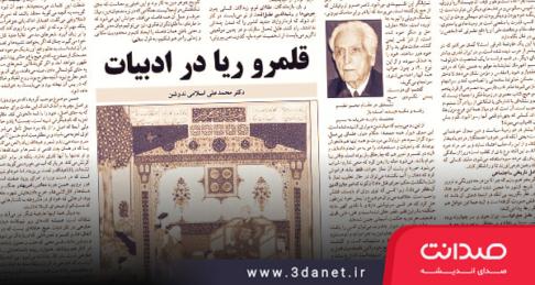 محمدعلی اسلامی ندوشن؛ قلمرو ریا در ادبیات