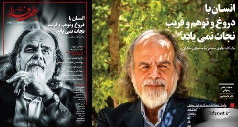مصاحبه ماهنامه برای فردا با مصطفی ملکیان