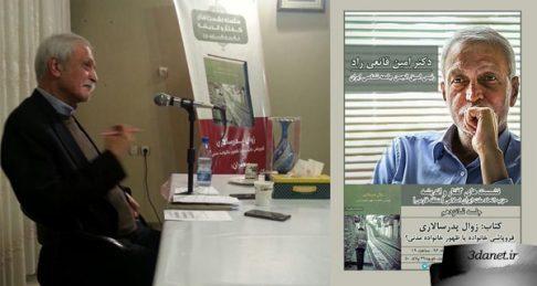 معرفی و بررسی کتاب زوال پدر سالاری در سلسله نشست های گفتار و اندیشه