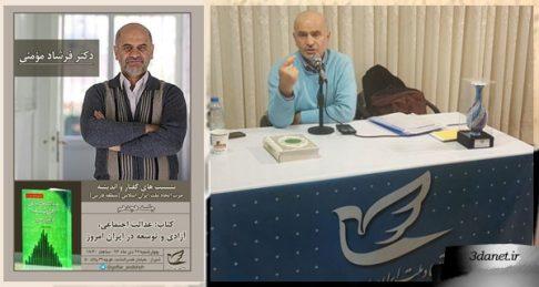 فرشاد مومنی در نشست «بررسی کتاب عدالت اجتماعی ، توسعه و آزادی در ایران امروز»
