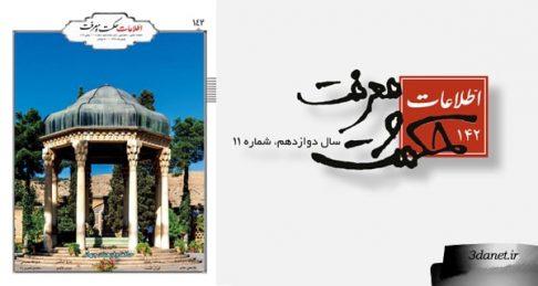 معرفی شمارۀ 142 نشریۀ اطلاعات حکمت و معرفت با عنوان «حافظ و فرهنگ جهانی»