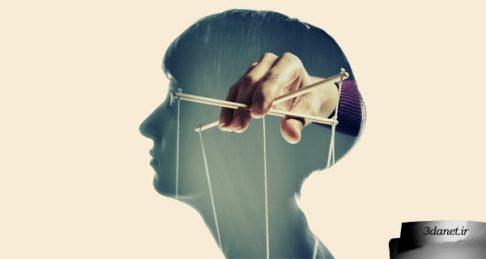 بازیچه ذهن خود