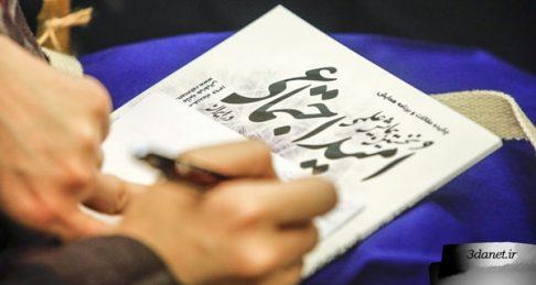 نخستین همایش علمی «امید اجتماعی در ایران»