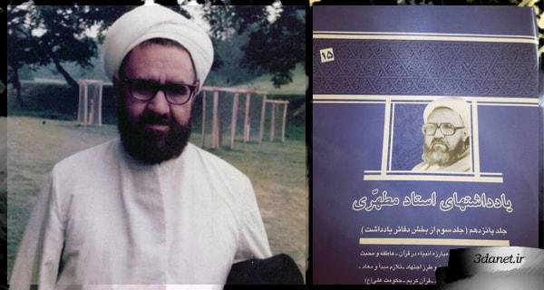 انتقادهای شهید مطهری در مورد استفاده از القاب پرطمطراق در نهاد روحانیت