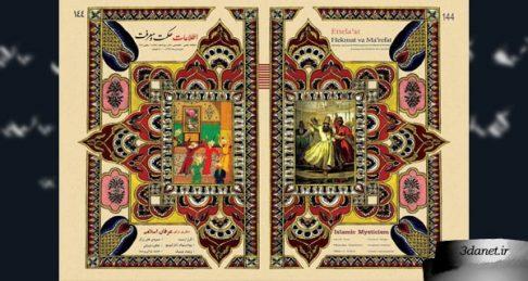 معرفی شمارۀ ۱۴۴ نشریۀ اطلاعات حکمت و معرفت با عنوان «دفتری برای عرفان اسلامی»