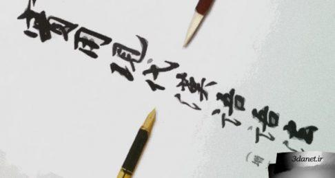 نظریه سیاسی کنفوسیوس و دائو