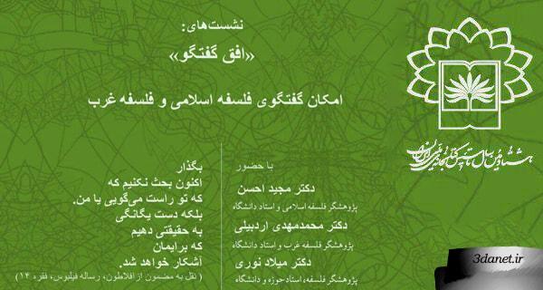 نشستهای «افق گفتگو»: بررسی شرایط امکان گفتگوی فلسفه اسلامی و فلسفه غرب