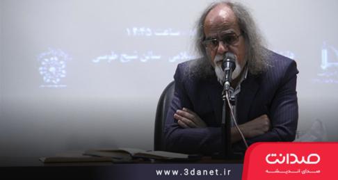 سخنرانی مصطفی ملکیان پیرامون جایگاه علمی مرحوم داریوش شایگان