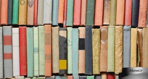 علمورزی یا کتابسازی ؟!