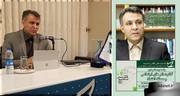 سخنرانی محمد فاضلی پیرامون کتاب «اصلاحات برای خروج از دام اجتماعی»