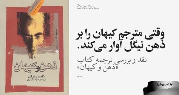 وقتی مترجم کیهان را بر ذهن نیگل آوار میکند!