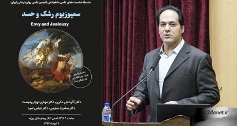 سخنرانی آذرخش مکری در سمپوزیوم رشک و حسد