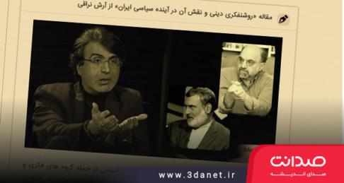 رضا زمان؛ نقد مقاله «روشنفکری دینی و نقش آن در آینده سیاسی ایران» آرش نراقی