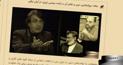 نقد مقاله «روشنفکری دینی و نقش آن در آینده سیاسی ایران» آرش نراقی