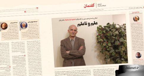 نقدی بر پروژۀ «علم دینی» و اسلامی سازی دولتی علوم ودانشگاه ها در ایران