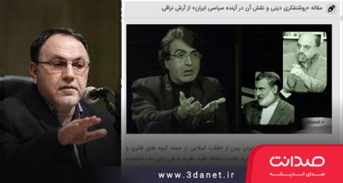 نوشتار علیرضا علوی تبار با عنوان «دموکراسی، لیبرالیسم و نواندیشی دینی»