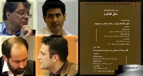 دوره دوم نشستهای افق گفتگو، تحول فلسفۀ یونان در عالم اسلام و مسیحیت