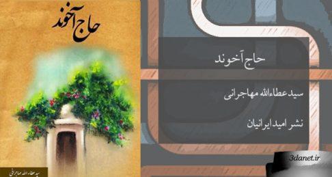 """""""حاج آخوند""""، معیاری برای روحانیتِ امروز"""