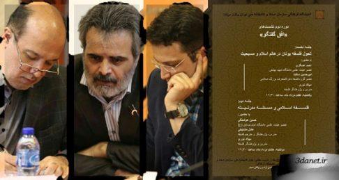 دوره دوم نشستهای افق گفتگو، فلسفۀ اسلامی و مسئلۀ مدرنیته