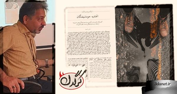 گفتگوی محسن آزموده با محمدرضا سرگلزایی با عنوان «خودشیفتگی جمعی ما»
