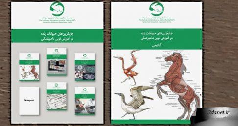 دانلود کتاب جایگزینهای حیوانات زنده در آموزش نوین دامپزشکی