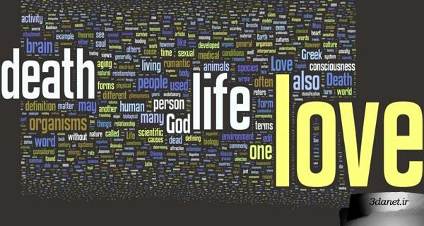 تأمّلی دربارهٔ رابطهٔ «مرگ» و «زندگی» و نسبت آنها با «عشق»