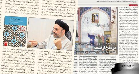 سودای تفكیك در گفتوگو با حسن اسلامیاردكانی