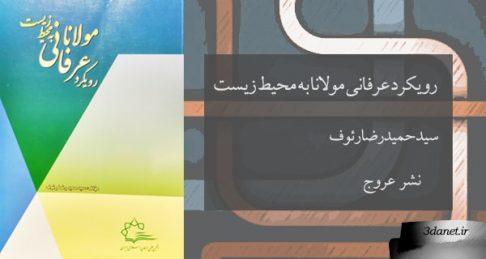 کتاب «رویکرد عرفانی مولانا به محیط زیست»