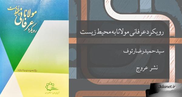 معرفی کتاب «رویکرد عرفانی مولانا به محیط زیست»