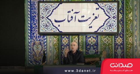 سخنرانی رضا بابایی با عنوان «دین و دینداری در جهان معاصر»
