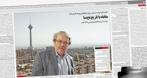گفتگوی محسن آزموده با محمد صنعتی، روانتحلیلگر و پژوهشگر فرهنگ