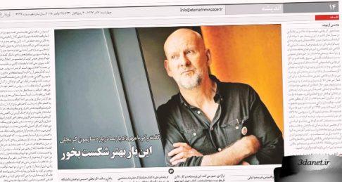 گفتگوی محسن آزموده با مهرداد پارسا درباره سایمون كریچلی