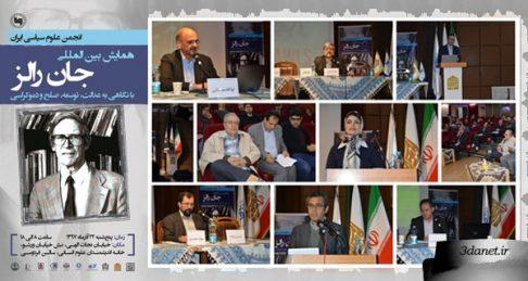 همایش بین المللی جان رالز؛ با نگاهی به عدالت، توسعه، صلح و دموکراسی