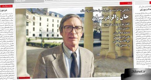 گزارش محسن آزموده در روزنامه اعتماد از همایش بین المللی جان رالز