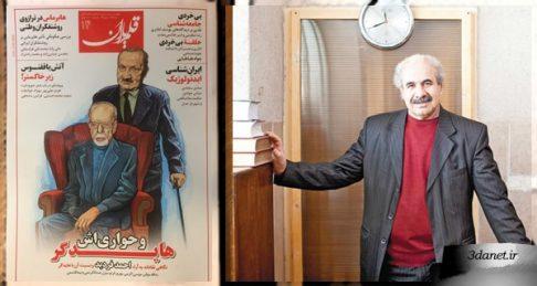 گفتوگو ماهنامه قلمیاران با موسی اکرمی درباره سید احمد فردید