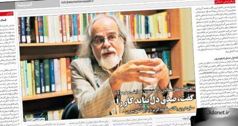 گفتار مصطفی ملكیان در هشتمین همایش مهر مولانا