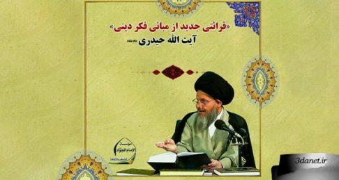 سلسله مباحث «قرائتی جدید از مبانی فکر دینی» از آیت الله سید کمال حیدری