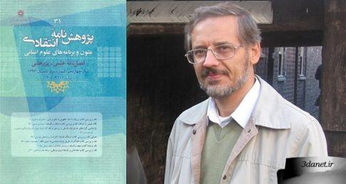 مقاله خسرو باقری نوعپرست با عنوان «بررسی و نقد کتاب از علم سکولار تا علم دینی»