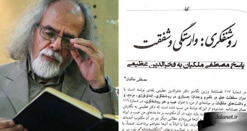 روشنفکری: وارستگی و شفقت؛ پاسخ مصطفی ملکیان به فخرالدین عظیمی