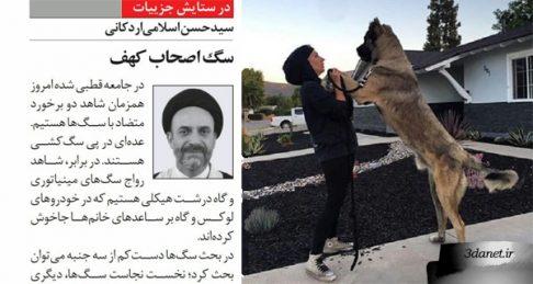 یادداشت حسن اسلامیاردکانی با عنوان «سگ اصحاب کهف»