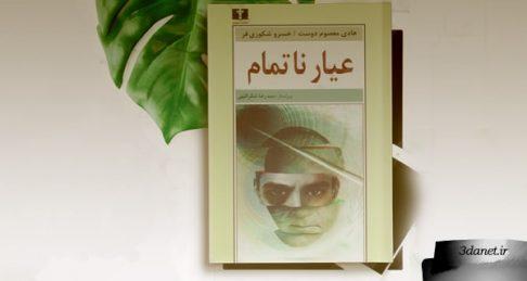 رمانِ عیار ناتمام را بخوانید