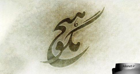 درآمدی بر هستی شناسی جلال الدین محمد بلخی