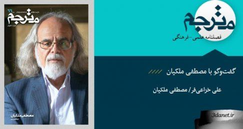 مصاحبه مجله مترجم با مصطفی ملکیان در باب ترجمه