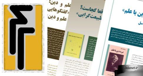 مجله ۴۲ : علم و دین