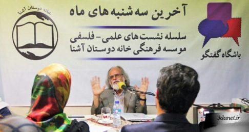 سخنرانی مصطفی ملکیان با عنوان «خیزاب به جویباران»
