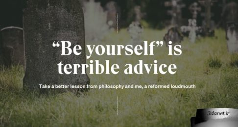 «خودت باش» توصیهٔ مزخرفی است، چه دختر باشی چه پسر