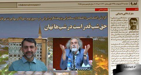 سخنرانی مصطفی ملکیان و سید امیراکرمی در سمپوزیوم «مولانا و مهاجرت عرفانی»