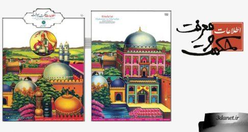 شمارۀ 150 نشریۀ اطلاعات حکمت و معرفت با عنوان «ادبیات عرفانی فارسی در هند»
